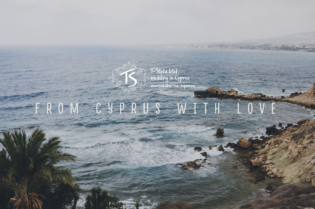 From Cyprus with love